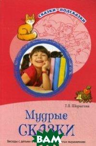 Мудрые сказки. Беседы с детьми о пословицах и крылатых выражениях. Методическое пособие