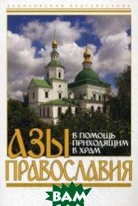 Купить Азы Православия, Данилов ставропигиальный мужской монастырь, Пономарев В., 978-5-89101-530-2