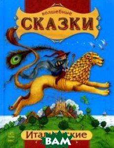 Купить Итальянские сказки, Ранок, Скаканди В.Ю., 978-617-09-2053-9