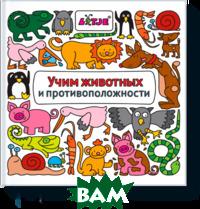 Купить Учим животных и противоположности, Манн, Анастасян Сатеник, 978-5-00057-216-0