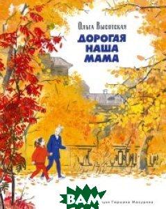 Купить Дорогая наша мама, НИГМА, Высотская Ольга Ивановна, 978-5-4335-0141-6