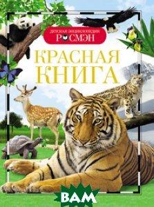 Купить Красная книга, РОСМЭН, И. В. Травина, 978-5-353-07144-0