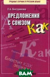 Купить Предложения с союзом как. Пособие для учащихся, Русское слово - РС, Г. А. Богданова, 978-5-9932-0126-9