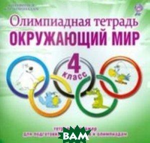 Олимпиадная тетрадь. Окружающий мир. 4 класс. ФГОС