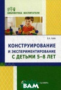 Конструирование и экспериментирование с детьми 5-8 лет. Методическое пособие. Выпуск 12