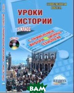 Уроки истории с применением информационных технологий. 5 класс (+ CD-ROM)