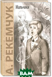 Купить Мальчики, Энас-книга, Рекемчук Александр Евгеньевич, 978-5-91921-316-1
