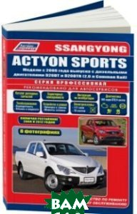 Купить SsangYong Actyon Sports. 2006-2012 года выпуска с дизельными D20DT(2, 0)/D20DTR(2, 0) двигателями. Каталог расходных запасных частей. Характерные неисправности. Руководство по ремонту и техническому об, Легион-Автодата, 978-5-88850-598-4
