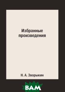 Купить Избранные произведения, Книга по Требованию, Н. А. Зворыкин, 978-5-519-15367-6