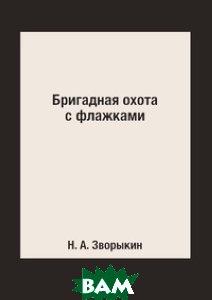 Купить Бригадная охота с флажками, Книга по Требованию, Н. А. Зворыкин, 978-5-519-15365-2