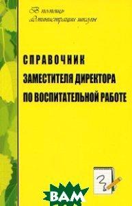 Купить Справочник заместителя директора по воспитательной работе, Учитель, Голубева Л.В., 978-5-7057-2531-1