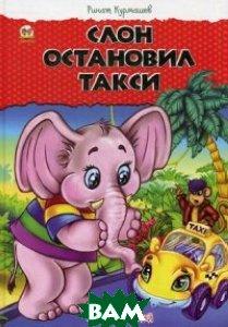 Слон остановил такси. Стихи для детей