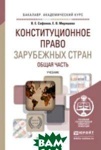 Купить Конституционное право зарубежных стран. Общая часть. Учебник для академического бакалавриата, ЮРАЙТ, Сафонов В.Е., 978-5-9916-8835-2