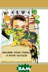Купить Римлянин эпохи упадка и другие рассказы, Нобель Пресс, Воликов Роман, 978-5-519-01712-1