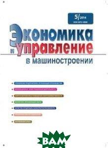 Журнал Экономика и управление в машиностроении 5 2014