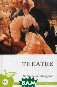Купить Театр (изд. 2014 г. ), АСТ, Моэм Уильям Сомерсет, 978-5-17-081428-2