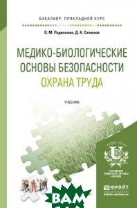 Купить Медико-биологические основы безопасности. Охрана труда. Учебник для прикладного бакалавриата, ЮРАЙТ, Родионова О.М., 978-5-534-00802-9