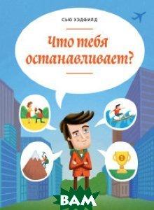 Купить Что тебя останавливает?, Манн, Иванов и Фербер, Хэдфилд С., 978-5-00057-417-1
