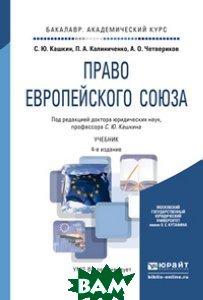 Купить Право Европейского Союза. Учебник для академического бакалавриата, ЮРАЙТ, Кашкин С.Ю., 978-5-534-02805-8