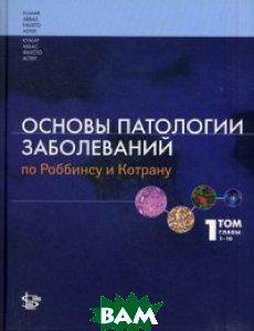 Основы патологии заболеваний по Роббинсу и Котрану. Учебник. В 3-х томах. Том 1: Главы 1-10