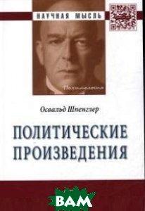 Политические произведения: Сборник
