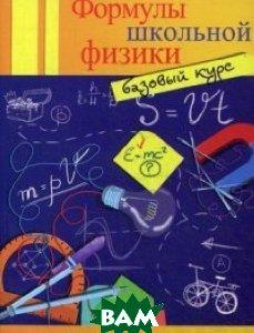 Купить Формулы школьной физики. Базовый курс, ФЕНИКС, Давыдова Ольга Сергеевна, 978-5-222-26574-1