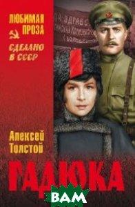 Купить Гадюка (изд. 2015 г. ), ВЕЧЕ, Толстой А.Н., 978-5-4444-2588-6