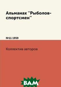 Альманах``Рыболов-спортсмен`` 11 1959