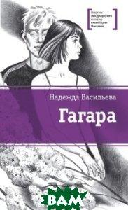 Купить Гагара (изд. 2015 г. ), Детская литература. Москва, Васильева Надежда Борисовна, 978-5-08-005329-0