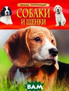 Купить Собаки и щенки, РОСМЭН, Травина Ирина, 978-5-353-06913-3