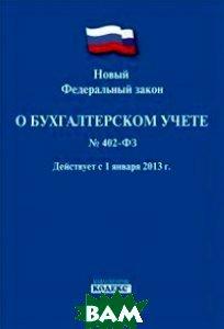 Купить Новый Федеральный закон О бухгалтерском учете 402-ФЗ. Действует с 1 января 2013, Проспект, 978-5-392-10096-5