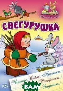 Купить Снегурушка, Книжный дом, 978-985-17-0881-5