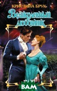 Купить Великолепный любовник, АСТ, Брук Кристина, 978-5-17-084320-6