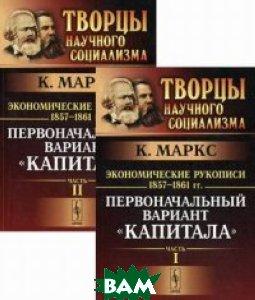 Экономические рукописи 1857-1861 гг. (Первоначальный вариант Капитала ) (количество томов: 2)
