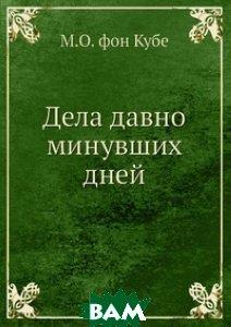 Купить Дела давно минувших дней, Архив русской эмиграции, М.О. фон Кубе, 978-5-519-19658-1