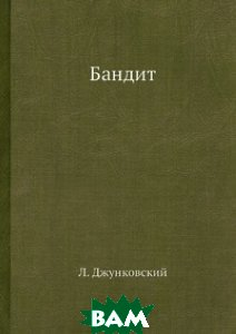 Бандит (изд. 1931 г. )