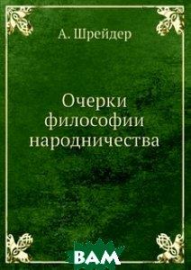 Очерки философии народничества