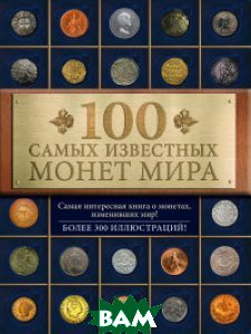 Купить 100 самых известных монет мира, ЭКСМО, Гулецкий Дмитрий Владимирович, 978-5-699-75014-6