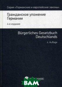 Гражданское уложение Германии. Вводный закон к Гражданскому уложению. Книга 1