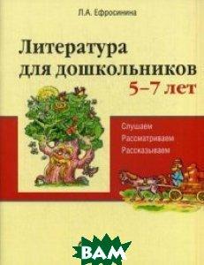 Литература для дошкольников 5-7 лет. Читаем, рассматриваем, рассказываем. Учебное пособие