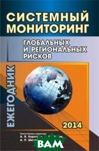 Системный мониторинг глобальных и региональных рисков. Ежегодник. 2014