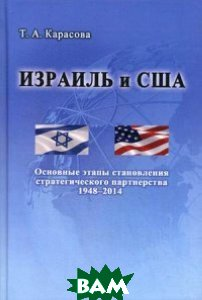 Израиль и США. Основные этапы становления стратегического партнерства (1948-2014)