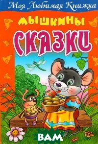 Купить Мышкины сказки, Книжный дом, Кузьмин С., 978-985-17-0895-2