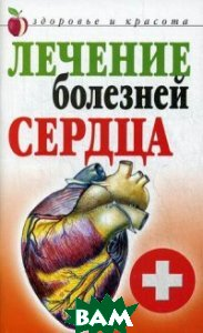 Купить Лечение болезней сердца, Энтраст Трейдинг, Гитун Татьяна Васильевна, 978-5-386-08156-0
