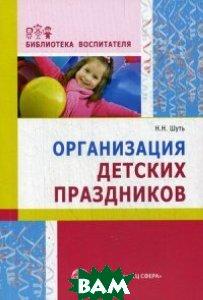 Организация детских праздников. Методическое пособие