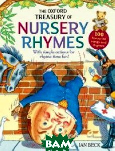Купить The Oxford Treasury of Nursery Rhymes, OXFORD UNIVERSITY PRESS, King Karen, 978-0-19-273866-0