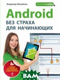 Купить Android без страха для начинающих. Самый наглядный самоучитель, ЭКСМО, Михайлов Владимир Викторович, 978-5-699-78504-9
