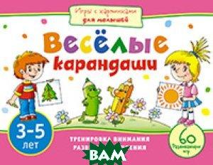 Игры с картинками. Веселые карандаши (3-5 лет)