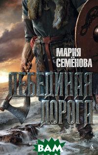 Купить Лебединая дорога, АЗБУКА, Семенова Мария Васильевна, 978-5-389-09720-9