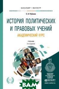 История политических и правовых учений. Академический курс. Учебник для бакалавриата и магистратуры